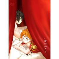 [Boys Love (Yaoi) : R18] Doujinshi - King of Prism by Pretty Rhythm / Kougami Taiga & Juuouin Kakeru (【R18】一線の向こう) / Aniki Otokodou