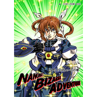 Doujinshi - Magical Girl Lyrical Nanoha / Nanoha & Kyrie Florian & Fate (NANOHA'S BIZARRE ADVENTURE 「よろピくねぇ~」の巻) / START ROOMS