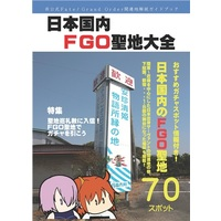 Doujinshi - Fate/Grand Order / Hassan of Serenity (日本国内FGO聖地大全) / しずおか静謐