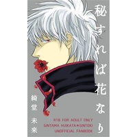 [Boys Love (Yaoi) : R18] Doujinshi - Novel - Gintama / Hijikata x Gintoki (秘すれば花なり) / 月華楼