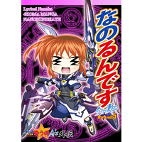 Doujinshi - Magical Girl Lyrical Nanoha / Nanoha & Amitie Florian (なのるんですstrike Round.5) / Kosakunin Retsuden!!