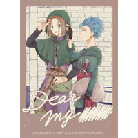 Doujinshi - Dragon Quest XI / Hero (DQ XI) x Erik (Dear my...) / zamboa
