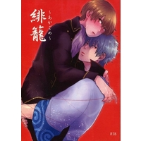 [Boys Love (Yaoi) : R18] Doujinshi - Novel - Gintama / Gintoki x Okita (緋籠 ~あかごめ~) / ChubbySugarGlider/わらび餅