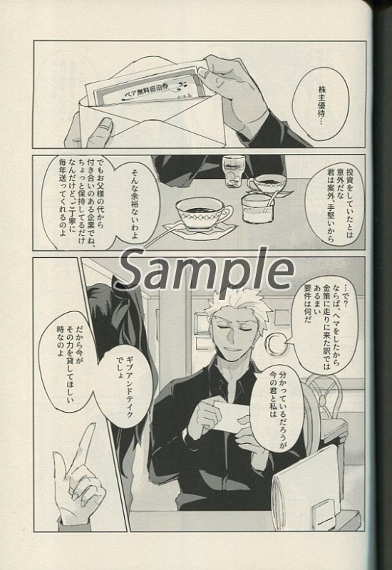 [Boys Love (Yaoi) : R18] Doujinshi - Fate/hollow ataraxia / Archer (Fate/stay night) x Lancer (Fate/stay night) (オーバーテクノロジー) / たらばがに