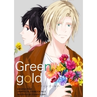 Doujinshi - BANANA FISH / Ash x Eiji (Green gold) / FISHER ELDER