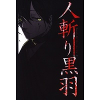 Doujinshi - Novel - Kagerou Project / All Characters (人斬り黒羽 前篇) / 何処
