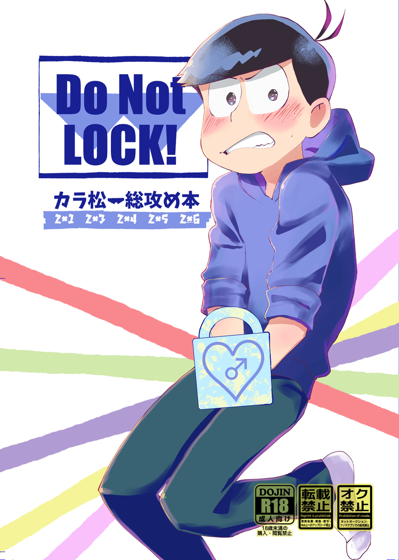 [Boys Love (Yaoi) : R18] Doujinshi - Osomatsu-san (Do Not LOCK!) / 聖