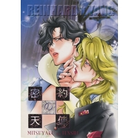 [Boys Love (Yaoi) : R18] Doujinshi - Novel - Legend of the Galactic Heroes / Reinhard von Lohengramm x Yang Wen-li (密約の天使) / ロイヤルミルクティ