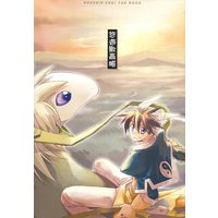 Doujinshi - Illustration book - Houshin Engi / All Characters (悠遊散画帳) / わんわんFLEET