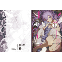 Doujinshi - Illustration book - Azur Lane / Eldridge & Cleveland (桃源箱) / 白昼夢DayDream