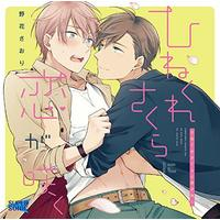 BLCD (Yaoi Drama CD) - Hinekure Sakura ni Koi ga Saku (He's Mean Because He Likes You)