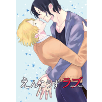 [Boys Love (Yaoi) : R18] Doujinshi - ONE PIECE / Ace  x Sabo (えんこうずラブ) / MiJ