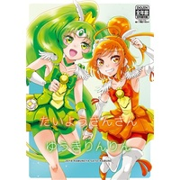 Doujinshi - Smile PreCure! / Nao & Cure Sunny & Cure March & Akane (たいようさんさんゆうきりんりん) / らむね屋
