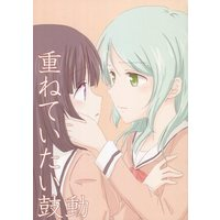 Doujinshi - Novel - BanG Dream! / Hikawa Sayo & Shirokane Rinko (重ねていたい鼓動) / あったかごはん。