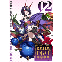 Doujinshi - Illustration book - Fate/Grand Order (RAITAのFGO落書き本02) / ZETTAI SHOUJO