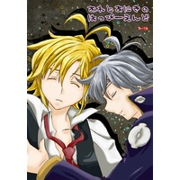 [Boys Love (Yaoi) : R18] Doujinshi - The Seven Deadly Sins / Meliodas (おれとあにきのはっぴーえんど) / isarasui