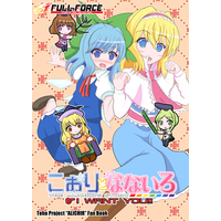 Doujinshi - Touhou Project / Alice Margatroid x Cirno (こおりとなないろ~I WANT YOU!!) / FULL FORCE