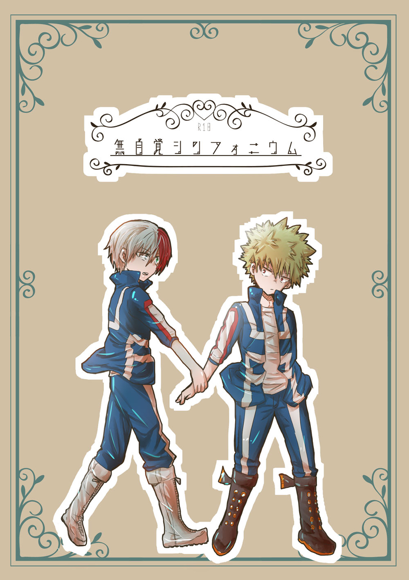 [Boys Love (Yaoi) : R18] Doujinshi - Novel - My Hero Academia / Bakugou Katsuki & Todoroki Shouto (無自覚シンフォニウム) / あまみや