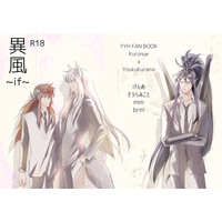 [Boys Love (Yaoi) : R18] Doujinshi - Anthology - YuYu Hakusho / Kurama (異風 ~if~) / beyond the world