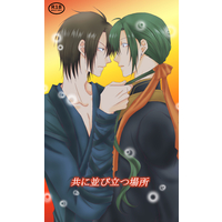 [Boys Love (Yaoi) : R18] Doujinshi - Novel - Akatsuki no Yona / Jae-Ha x Son Hak (共に並び立つ場所) / ねじまきぴえろ