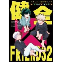 Doujinshi - My Hero Academia / Bakugou Katsuki & Midoriya Izuku & Todoroki Shouto (健全FRIENDS2) / I@BOX