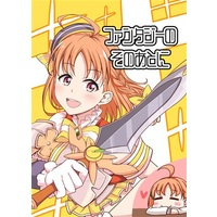 Doujinshi - Anthology - Love Live! Sunshine!! / Takami Chika & Sakurauchi Riko & Watanabe You (ファンタジーのそのあとに) / 衣屋