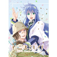 Doujinshi - Novel - Anthology - Houshin Engi / Youzen (韋護×楊戩アンソロジー「いごよろしく!」) / まき(PM)booth