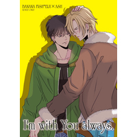 Doujinshi - Illustration book - Omnibus - BANANA FISH / Eiji x Ash (I'm With You Always.) / http:404
