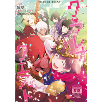 [Boys Love (Yaoi) : R18] Doujinshi - Novel - Blood Blockade Battlefront / Klaus V Reinhertz x Leonard Watch (クラレオクエスト) / 学徒士団