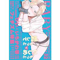 Boys Love (Yaoi) Comics - BABY (BL Magazine) (BABY vol.32 (POE BACKS)) / 壽 & キカ糸 & Romu & Moriyo & 余備