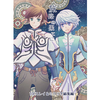 Doujinshi - Compilation - Tales of Zestiria / Sorey & Mikleo (旅路の果てに) / 歩古ホール