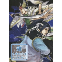 Doujinshi - Manga&Novel - Dynasty Warriors / Zhao Yun  x Ma Chao (雉も啼かずば打たれまい) / LICORICE