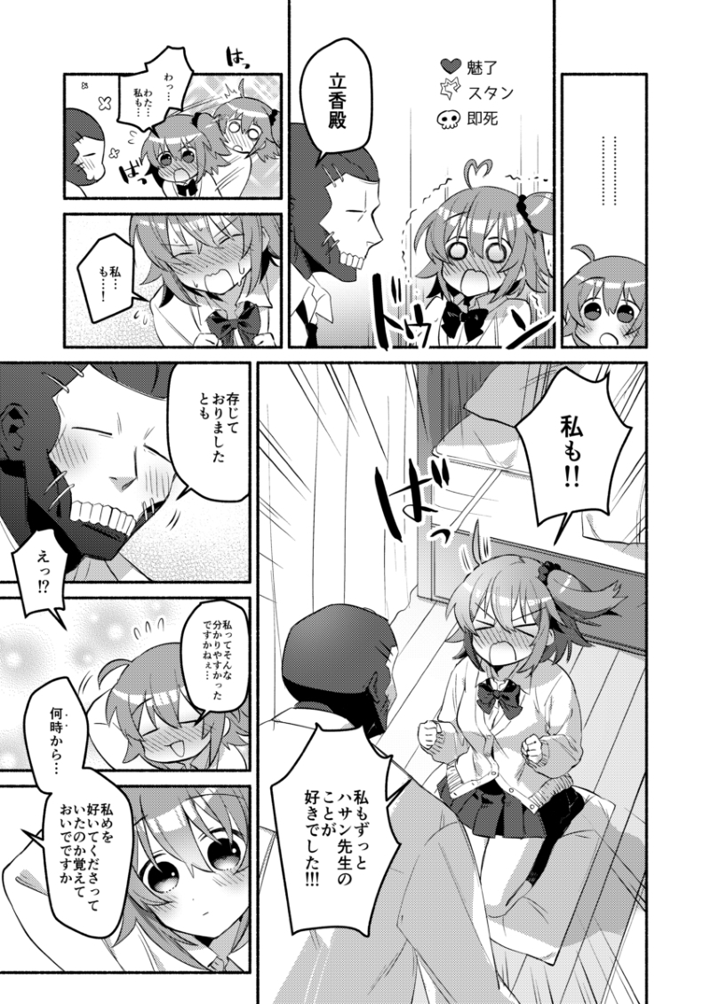 [NL:R18] Doujinshi - Fate/Grand Order / Cursed Arm Hassan x Gudako (female protagonist) (もしもの夜明けはあなたのとなり) / Chicropokke