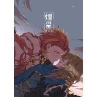 [Boys Love (Yaoi) : R18] Doujinshi - GRANBLUE FANTASY / Percival x Siegfried (煌星) / LIBERO