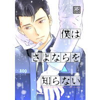 [Boys Love (Yaoi) : R18] Doujinshi - Detroit: Become Human (僕はさよならを知らない) / HAGA10