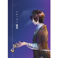 Doujinshi - Novel - Bungou Stray Dogs / Odasaku x Dazai (クロノスに微笑) / 浮遊感