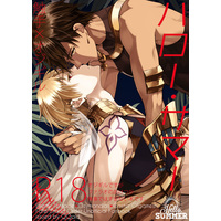 [Boys Love (Yaoi) : R18] Doujinshi - Fate/Grand Order / Ozymandias (Fate Series) x Gilgamesh (ハロー・サマー) / QQaid