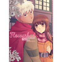 Doujinshi - Fate/EXTRA / Kishinami Hakuno & Archer (Fate/Extra) (Flower bud(前編)) / RecklessAct