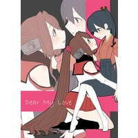 Doujinshi - Kantai Collection / Yamato & Houshou (Dear My Love) / 馬小屋