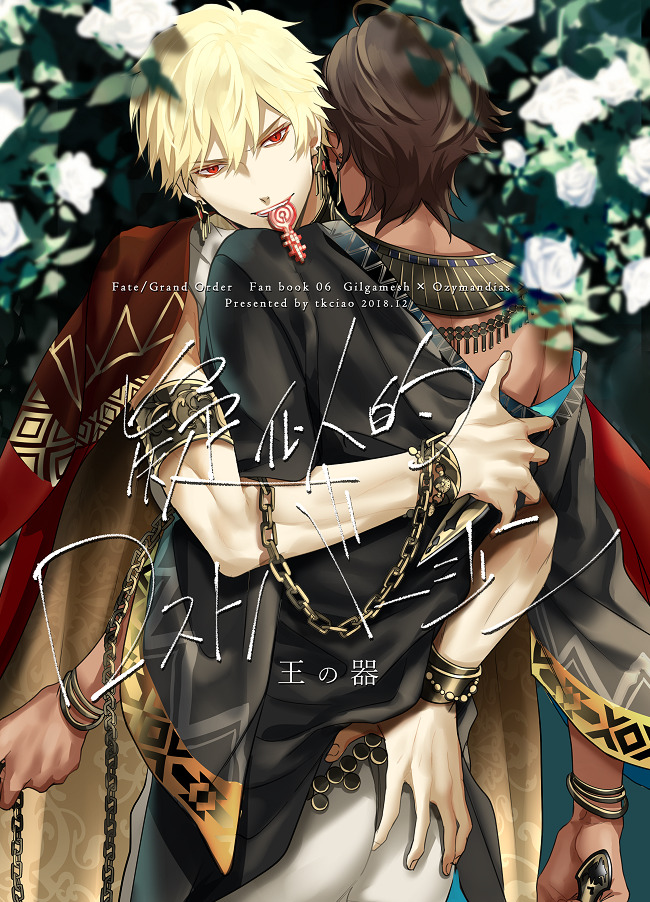 Doujinshi - Fate/Grand Order / Gilgamesh x Ozymandias (Fate Series) (疑似的ロストバージン 王の器) / tkciao