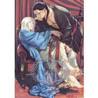 [Boys Love (Yaoi) : R18] Doujinshi - The Heroic Legend of Arslan / Daryun x Arslan (掌握) / Kyusuisei Polymer