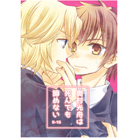 [Boys Love (Yaoi) : R18] Doujinshi - Novel - Ace of Diamond / Okumura Koushuu x Sawamura Eijun (奥村光舟は死んでも諦めない) / china★marble