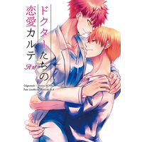 [Boys Love (Yaoi) : R18] Doujinshi - Novel - Fate/stay night / Gilgamesh x Shirou Emiya (ドクターたちの恋愛カルテ) / Honey Crown