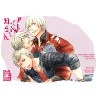 [Boys Love (Yaoi) : R18] Doujinshi - Devil May Cry / Dante  x Nero (アレがどうなってるとか知らん) / Chikuwa