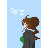 Doujinshi - Sailor Moon / Mizuno Ami (Sailor Mercury) & Kino Makoto (Sailor Jupiter) (今日の空) / 弱河童