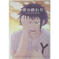 Doujinshi - Ace of Diamond / All Characters (Diamond no Ace) (夢の終わり) / orion