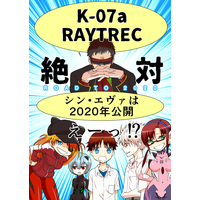 Doujinshi - Evangelion / All Characters (ROAD TO 2020) / RAYTREC