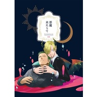 [Boys Love (Yaoi) : R18] Doujinshi - ONE PIECE / Zoro x Sanji (悪魔来たりて) / Kageroh