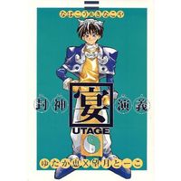 Doujinshi - Manga&Novel - Anthology - Houshin Engi / All Characters (宴 UTAGE) / なばこう/きなこや