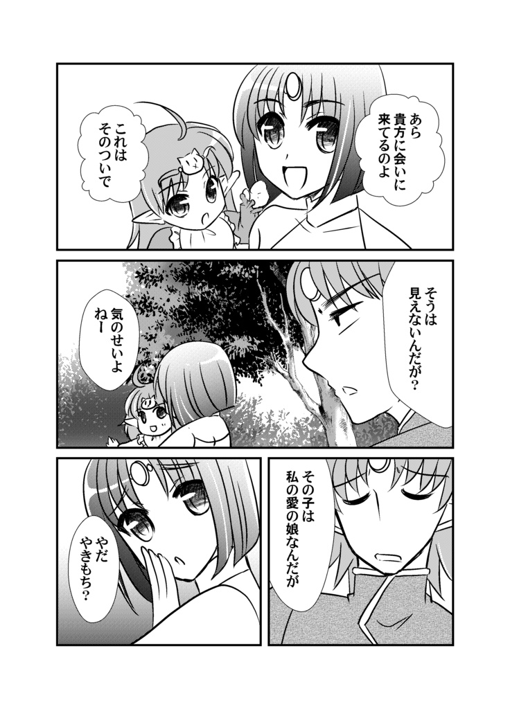 Doujinshi - Banner of the Stars (星の詩26) / mikan-kan